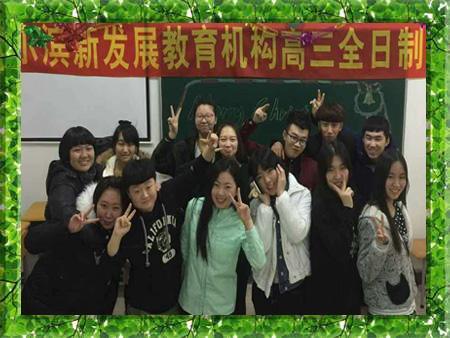 图片为哈尔滨新发展2020年高考全日制学生集体现场合影照片