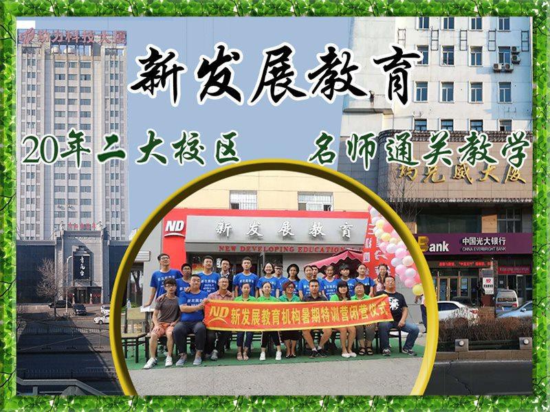 图片为哈尔滨新发展教育机构各校区建筑现场照片