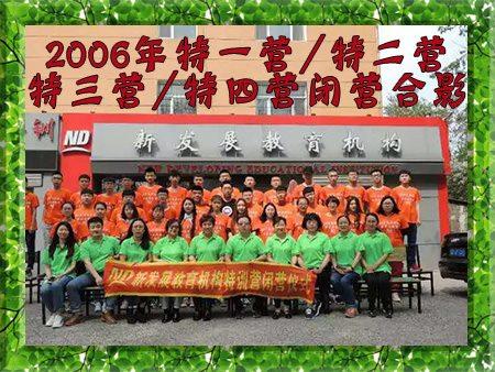 图片为哈尔滨新发展复读学校2006年高考特训营学生集体合影留念的现场照片