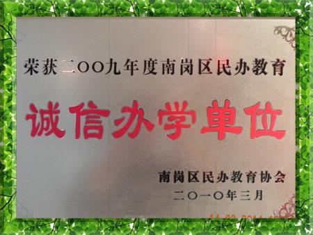 图片为哈尔滨新发展复读学校获得诚信办学单位金属奖牌