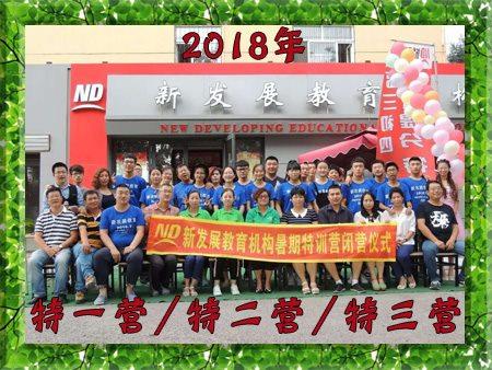 图片为哈尔滨新发展复读学校2018年高考特训营学生集体合影留念的现场照片